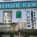 Зелёный камень, Ювелирные изделия на заказ в Городском округе Ижевск
