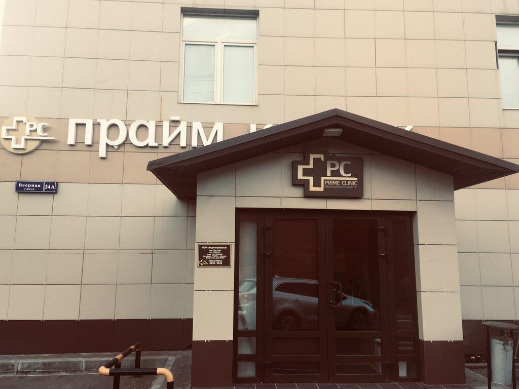 медцентр, клиника — Prime Clinic — Москва, фото №1