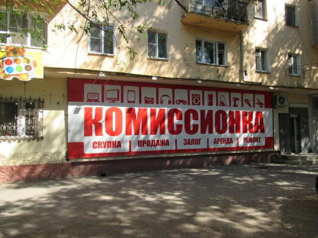 Комиссионка Техносток, ул. Боевая, 57