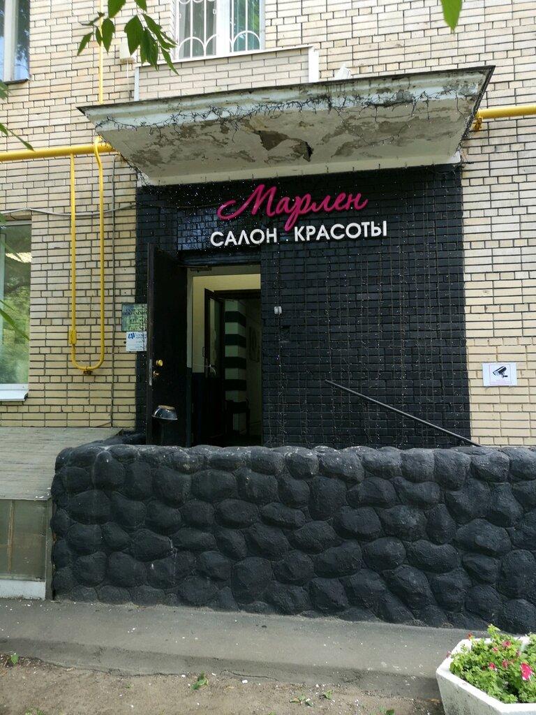 салон красоты — Марлен — Москва, фото №2