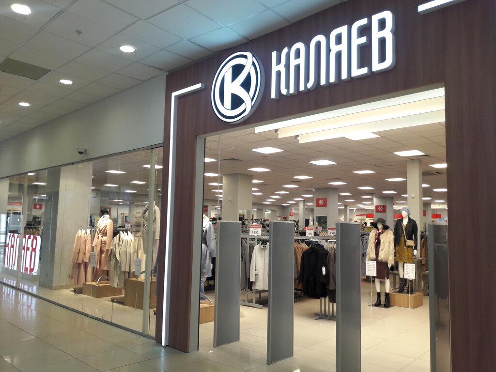 Москва Каляев Магазин Где Находится