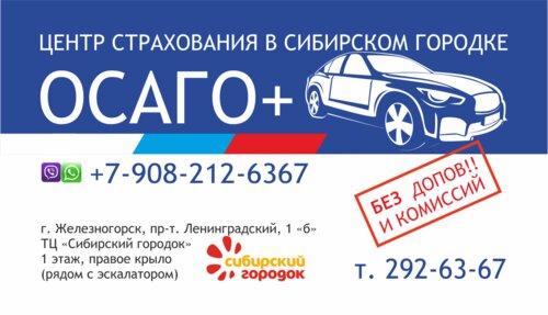 Осаго страховая компания официальный сайт киров калькулятор для сайта транспортной компании