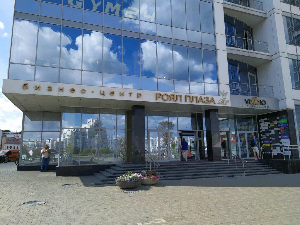 бизнес-центр — Роял Плаза — Минск, фото №1