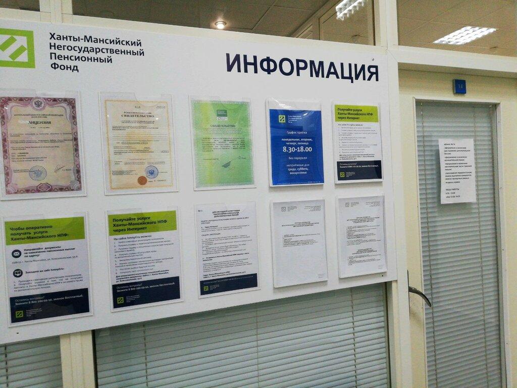 Ханты мансийский негосударственный пенсионный фонд личный кабинет в сургуте пенсионный фонд личный кабинет вход через госуслуги воронеж физического