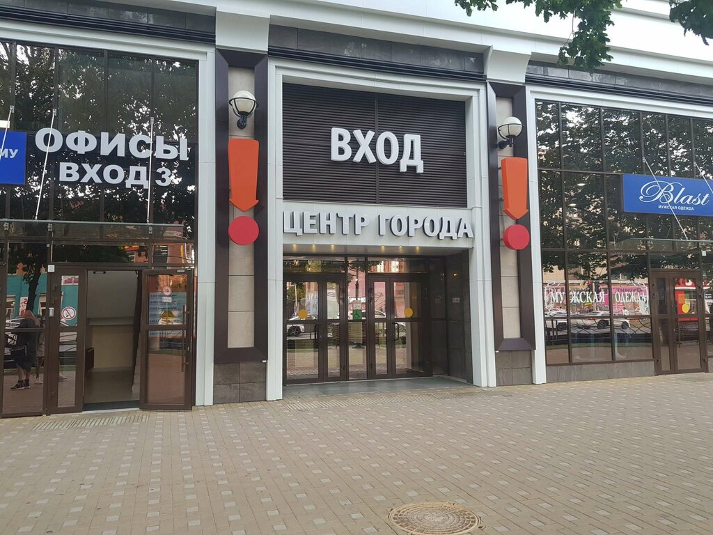 Краснодар Ул Красная Магазины