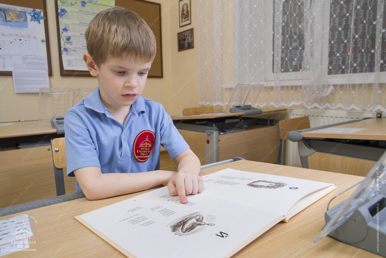 Картинка русская классическая школа