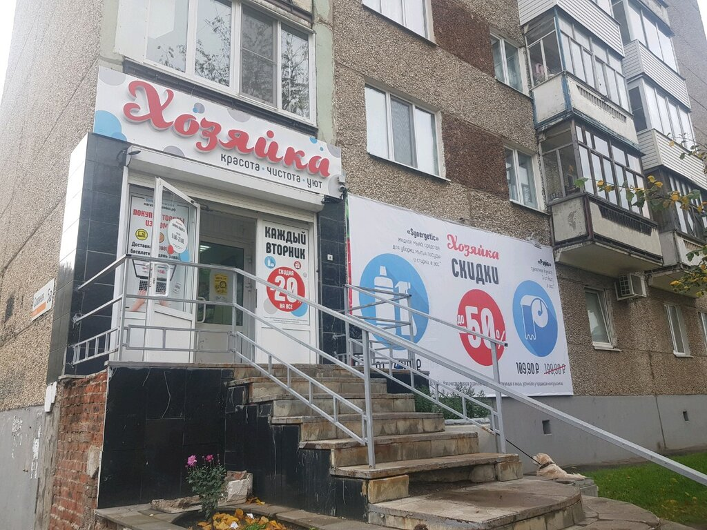 Ижевск Союзная 21 Магазин