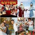 Веселый Тамада, Организация праздника под ключ в Хабаровске