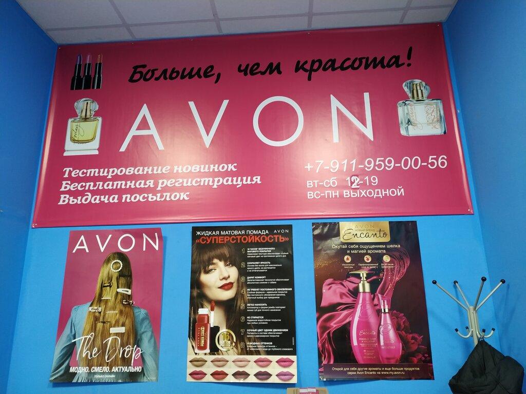 Эйвон в спб где купить косметику фаберлик в томске