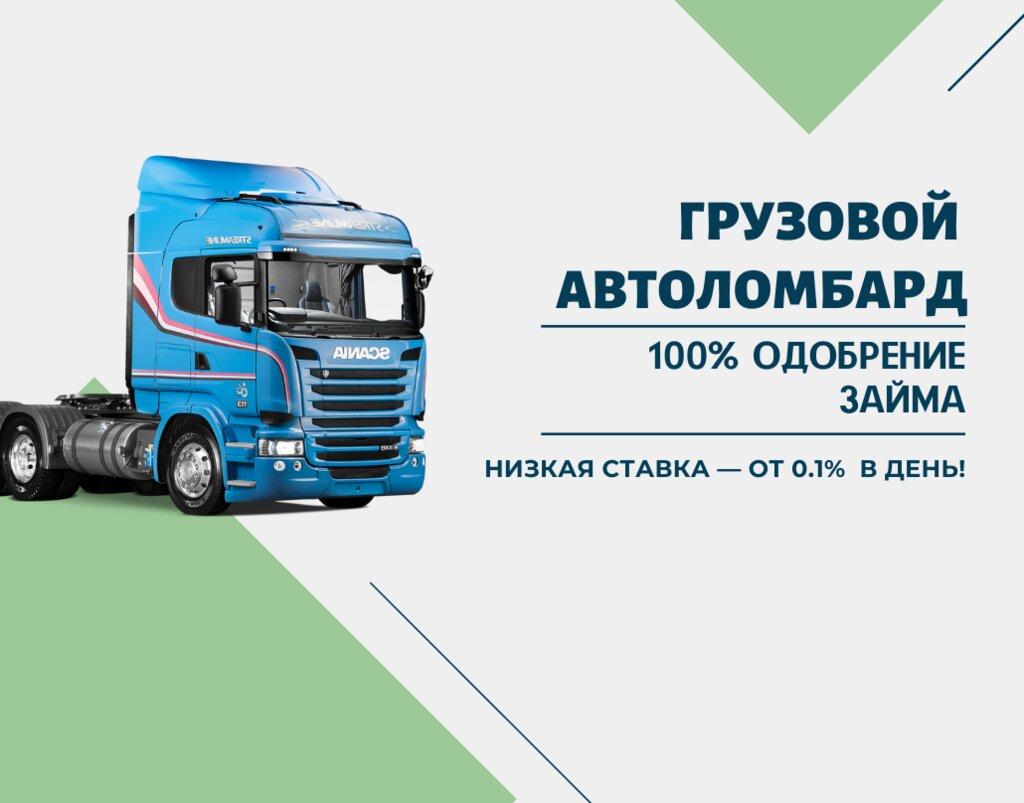 Автоломбард сигма спб автосалоны део в москве