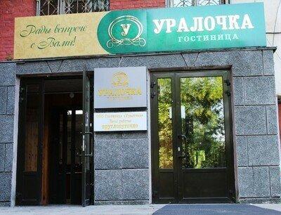 Центр гостеприимства и отдыха Уралочка, отдел продаж