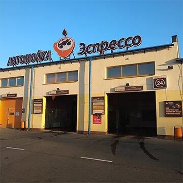 автомойка — Эспрессо — Минская область, фото №1