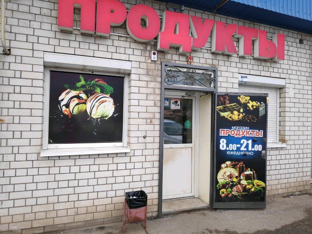 Магазин Еды Волгоград