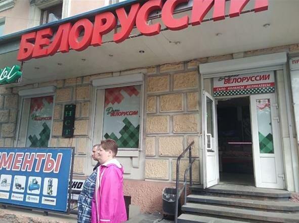 Белорусский Магазин Мурманск