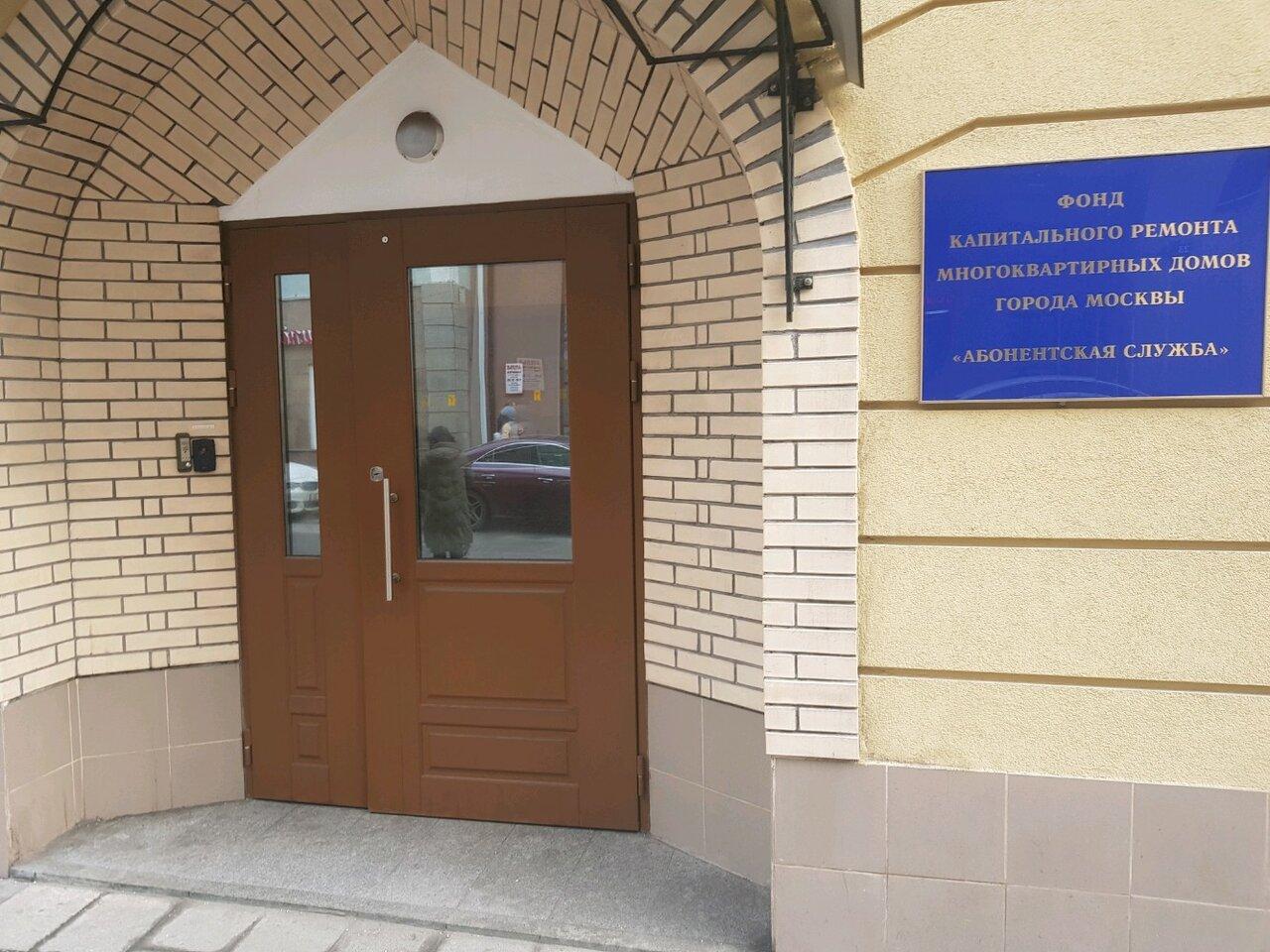 предыдущей статье, москва фонд капитального ремонта рестораны