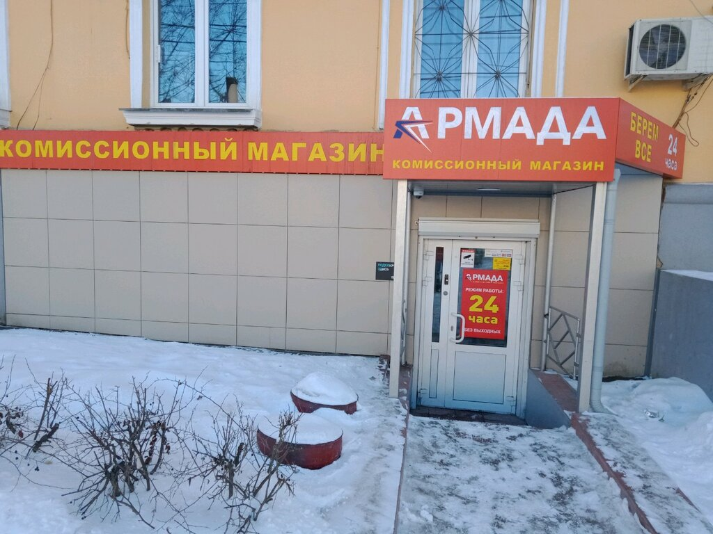 Армада Челябинск Комиссионный Магазин Официальный Сайт