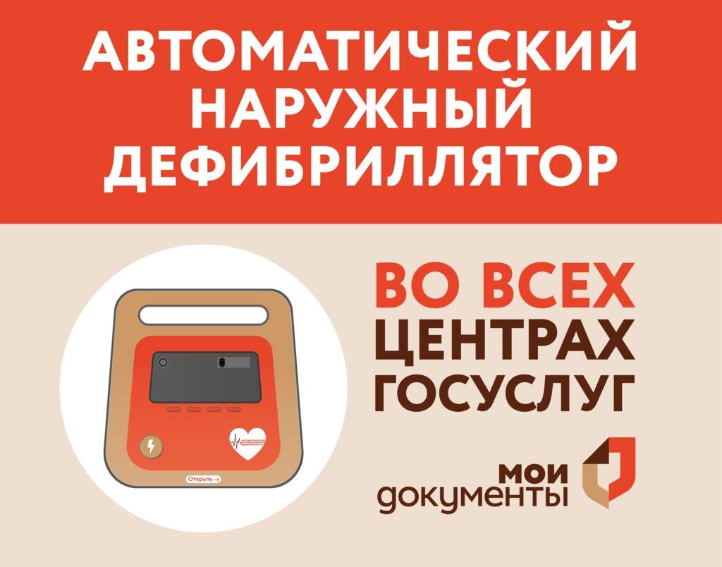 МФЦ — Центр госуслуг района Тверской — Москва, фото №1