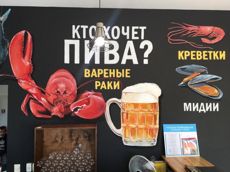Раки Пиво