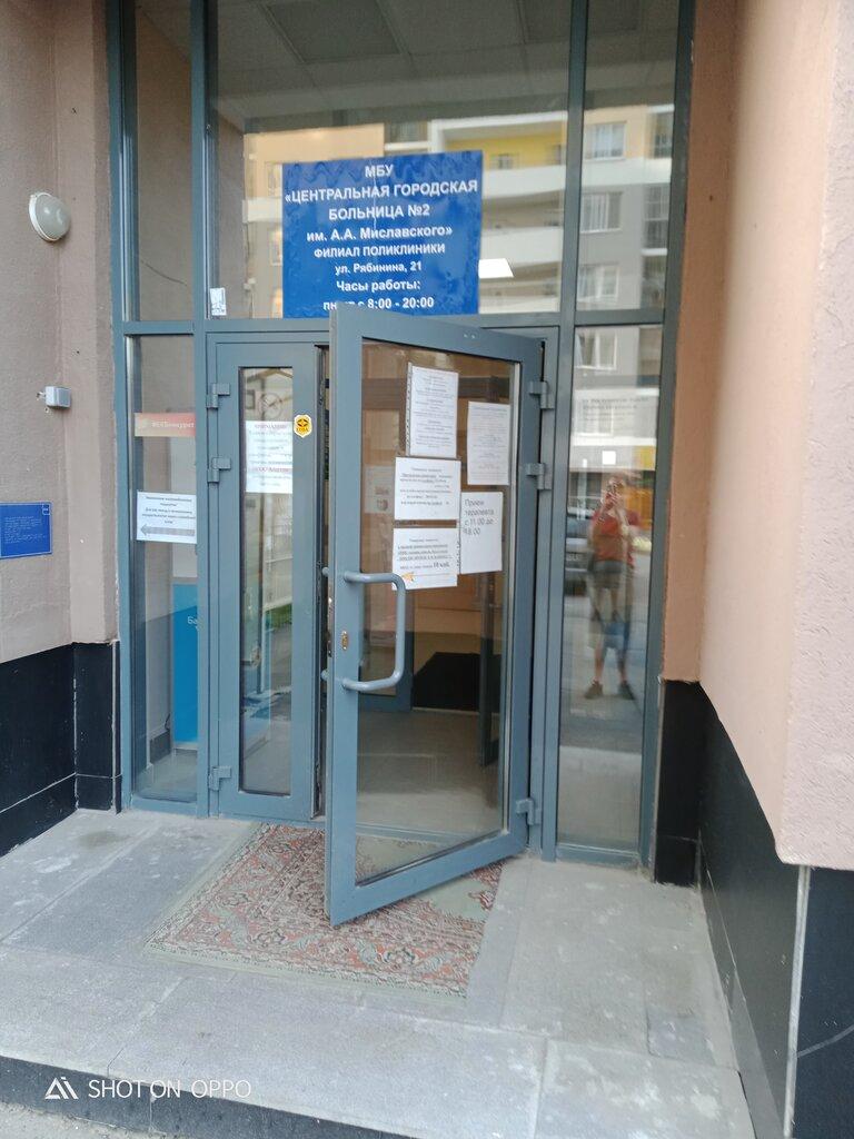 поликлиника для взрослых — Центральная городская больница № 2, поликлиника № 5 — Екатеринбург, фото №1