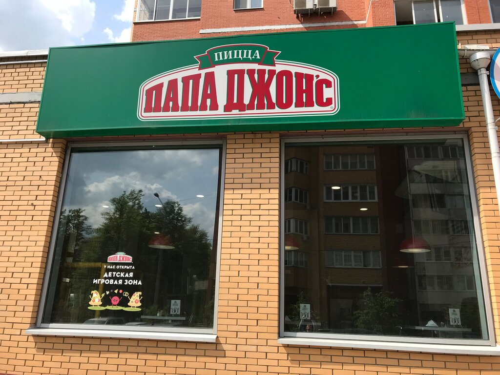 pizzeria — Папа Джонс — Shelkovo, photo 2