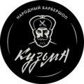 КузьмА, Услуги барбера в Екатеринбурге