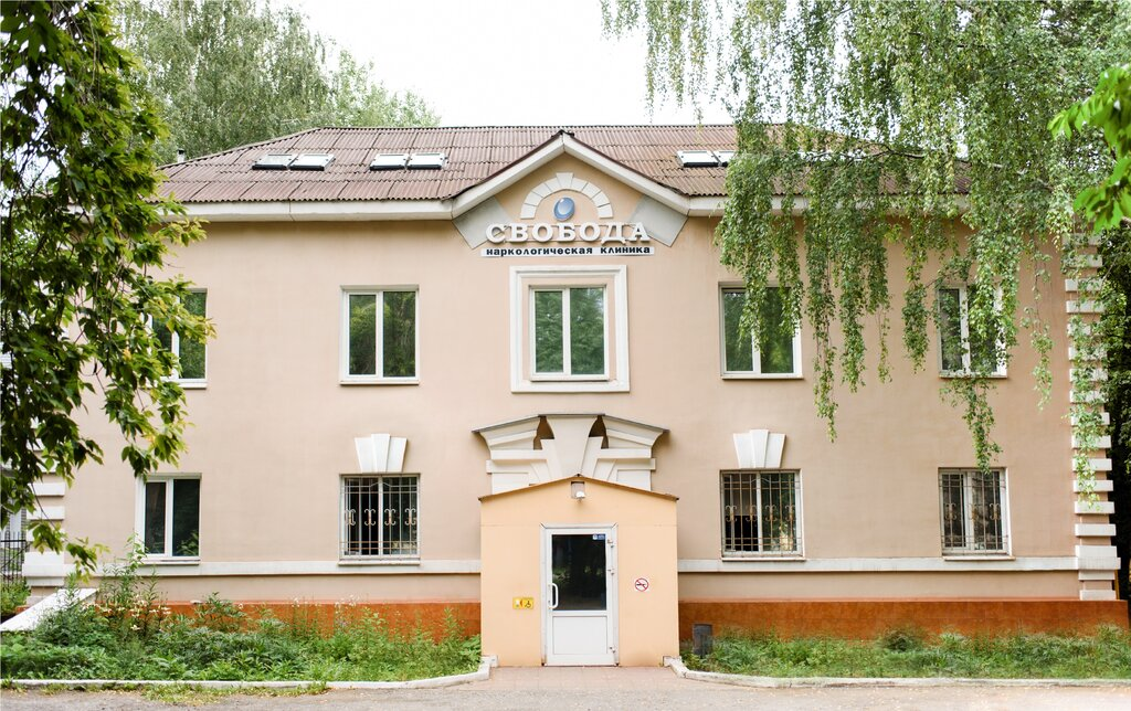 Наркологическая клиника реабилитационный центр екатеринбург прост наркомания