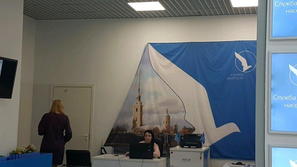 Центр занятости московского района спб фото