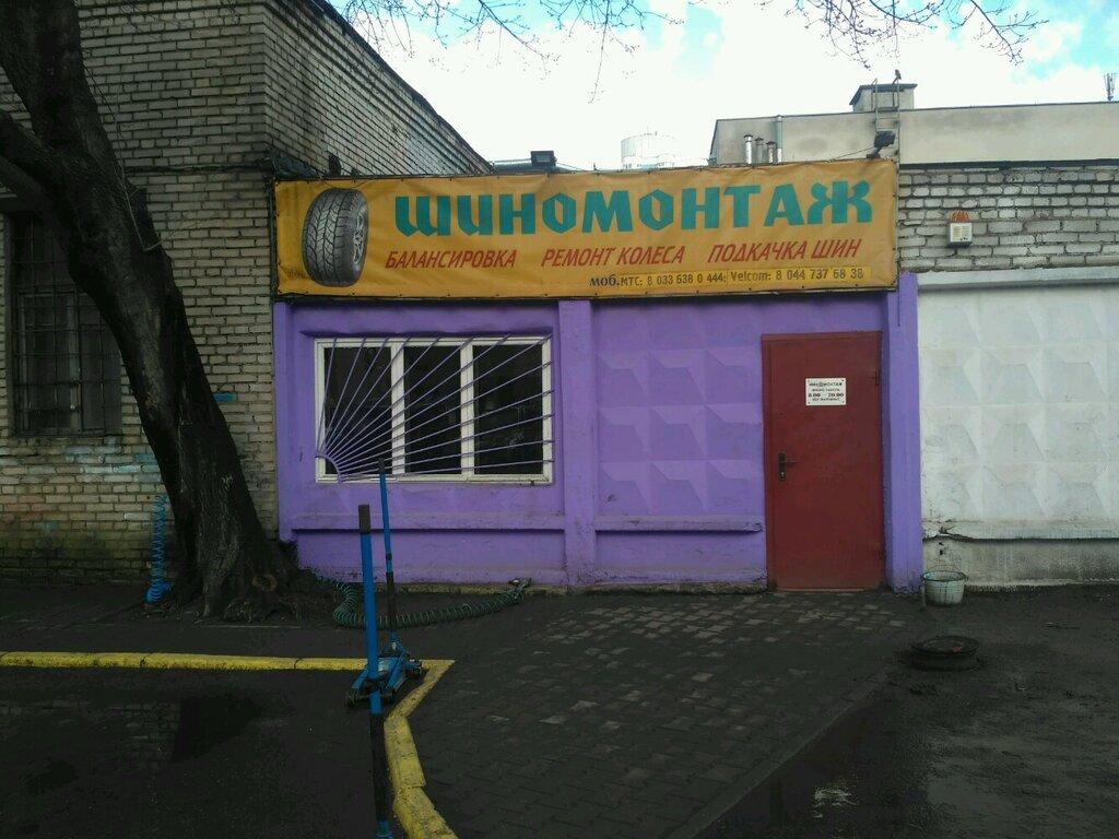 шиномонтаж — Шиномонтаж — Минск, фото №2