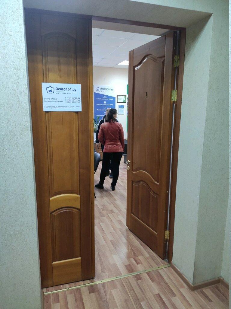 страхование автомобилей — Осаго161.ру — Ростов-на-Дону, фото №1
