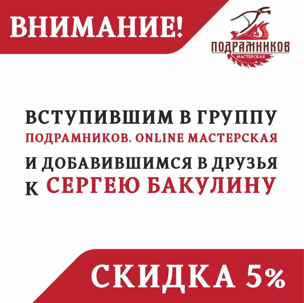 рекламное агентство — Подрамников — Уфа, фото №1