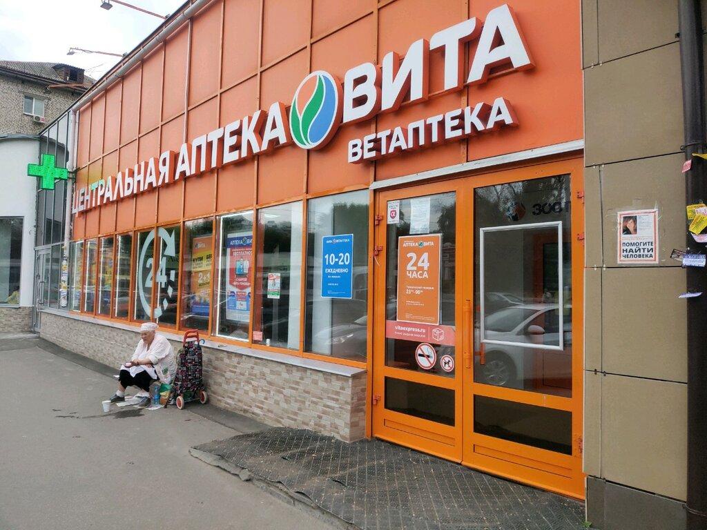 аптека — Аптека ВИТА ЦЕНТРАЛЬНАЯ — Самара, фото №1