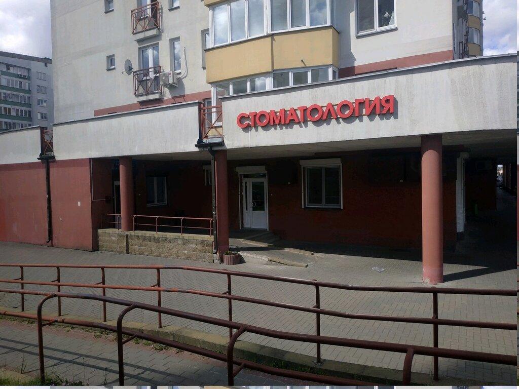 стоматологическая клиника — Стоматология — Минск, фото №1