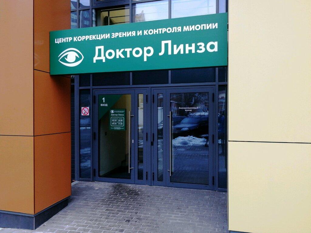 коррекция зрения — Доктор линза — Екатеринбург, фото №2