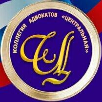 юридические услуги — Центральная коллегия адвокатов — Чебоксары, фото №2