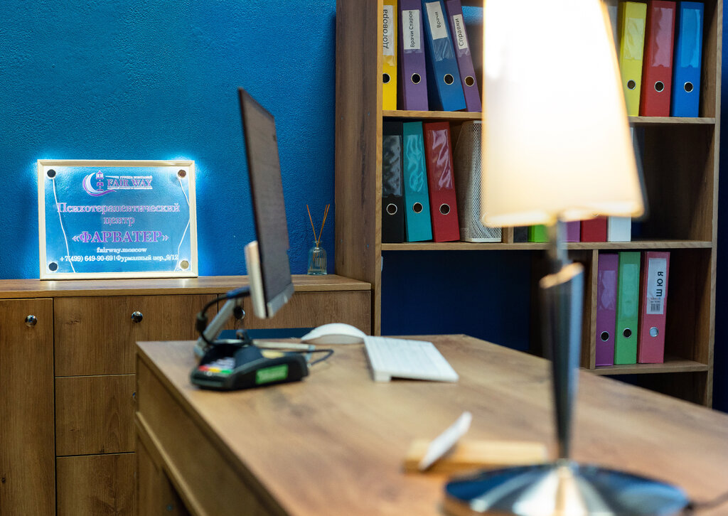 психотерапевтическая помощь — Психотерапевтический центр Фарватер — Москва, фото №2