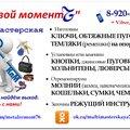 Мультимастерская Ключевой моментЪ, Изготовление ключей в Ростове