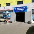 Центральная автомойка, Услуги шиномонтажа в Котласе