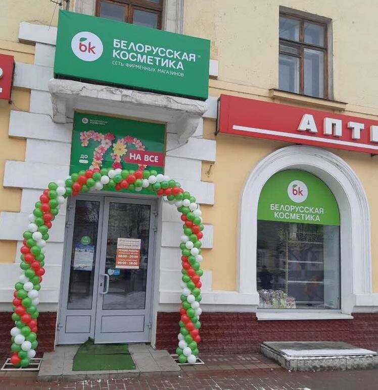 Купить белорусскую косметику в брянске сколько стоят пробники на туалетную воду из косметики эйвон
