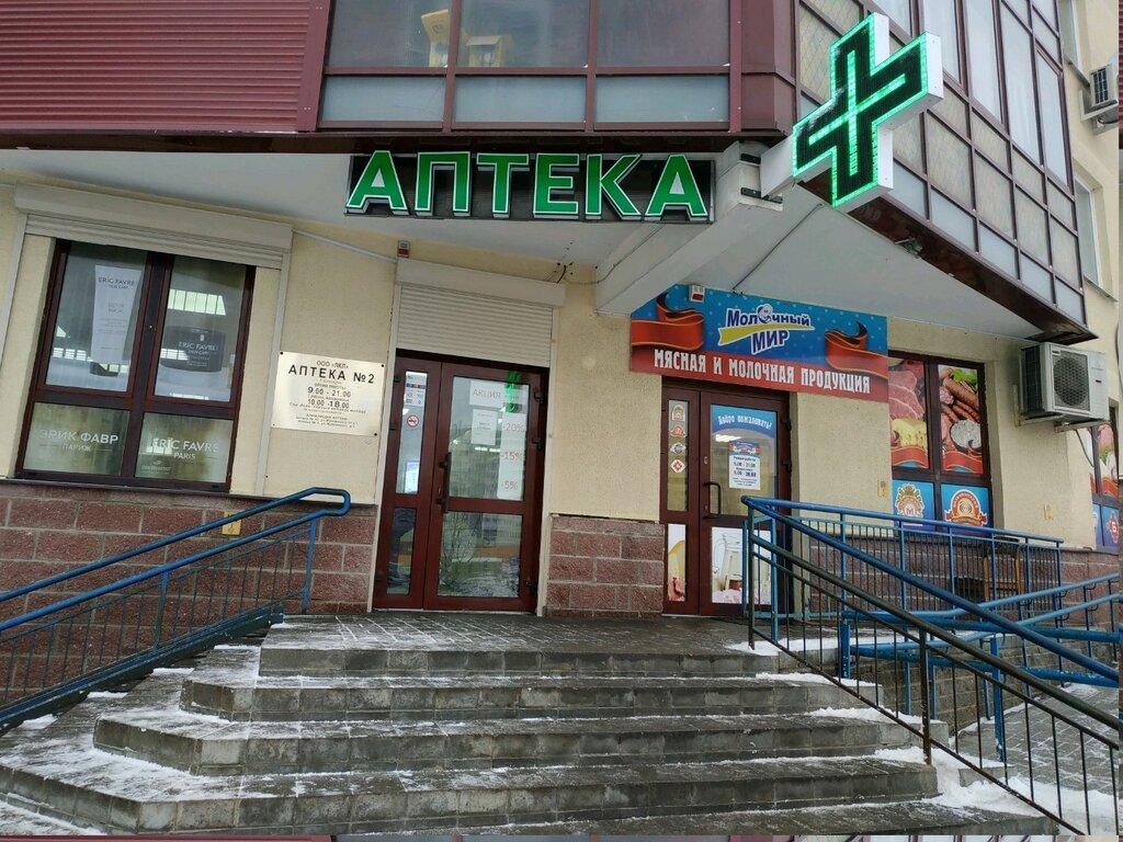 аптека — Ремедика — Минск, фото №1