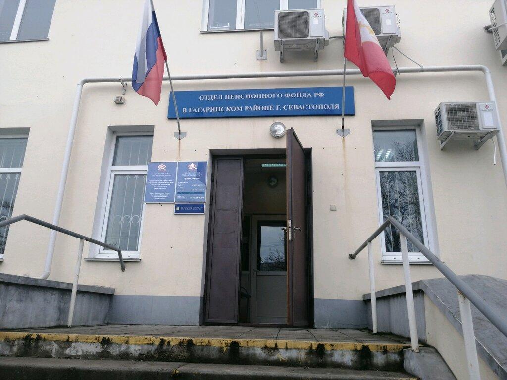 Пенсионный фонд севастополь личный кабинет нахимовский льготы предпенсионный возраст московская область
