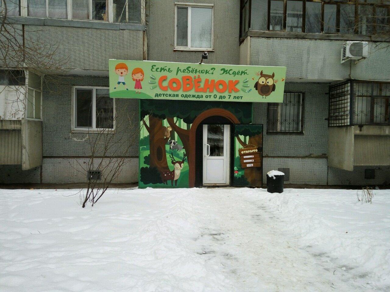 магазин совенок иваново фото дальнейшие планы