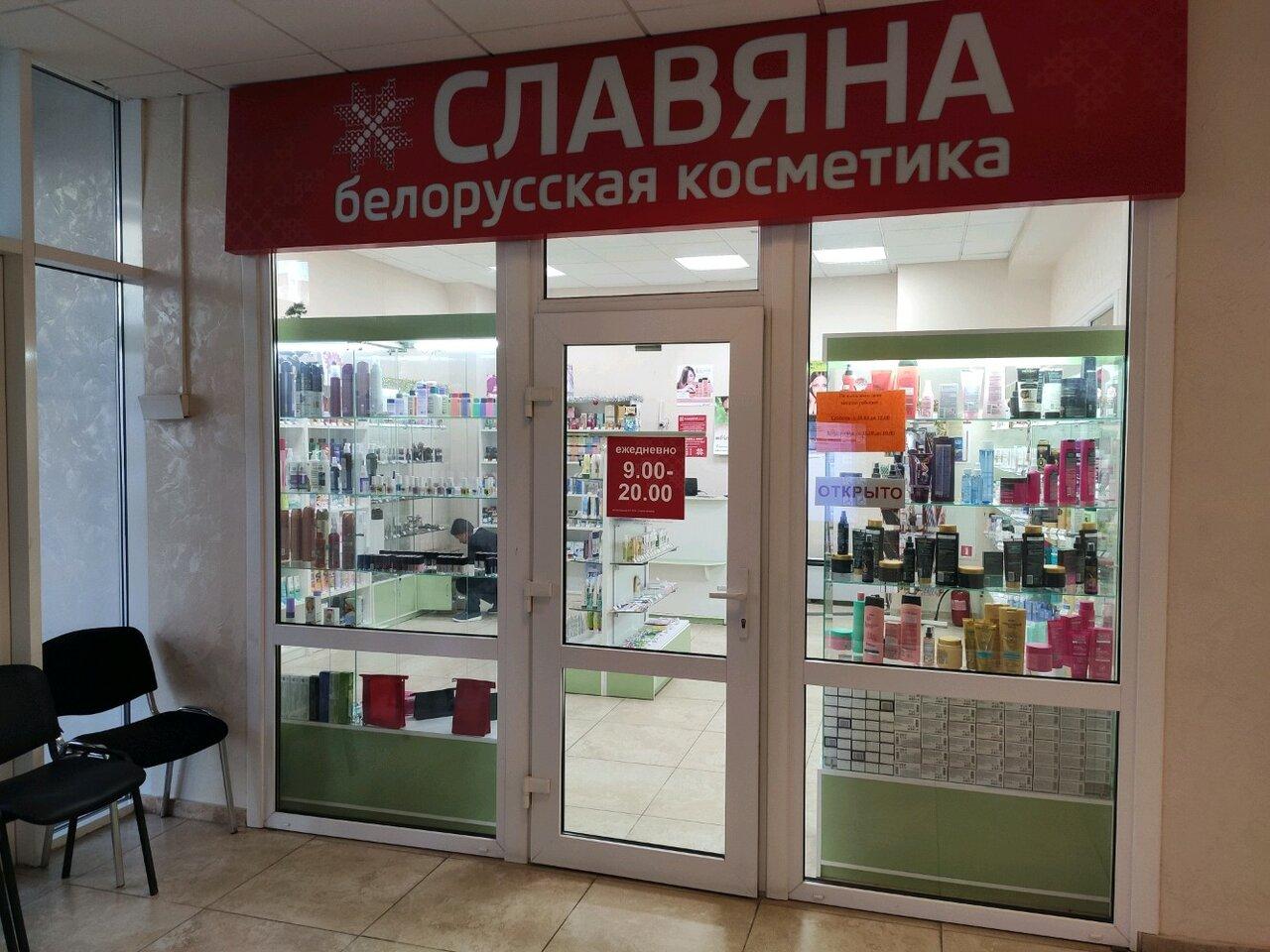 Белорусская косметика в ростове на дону где купить где купить марку косметики essence