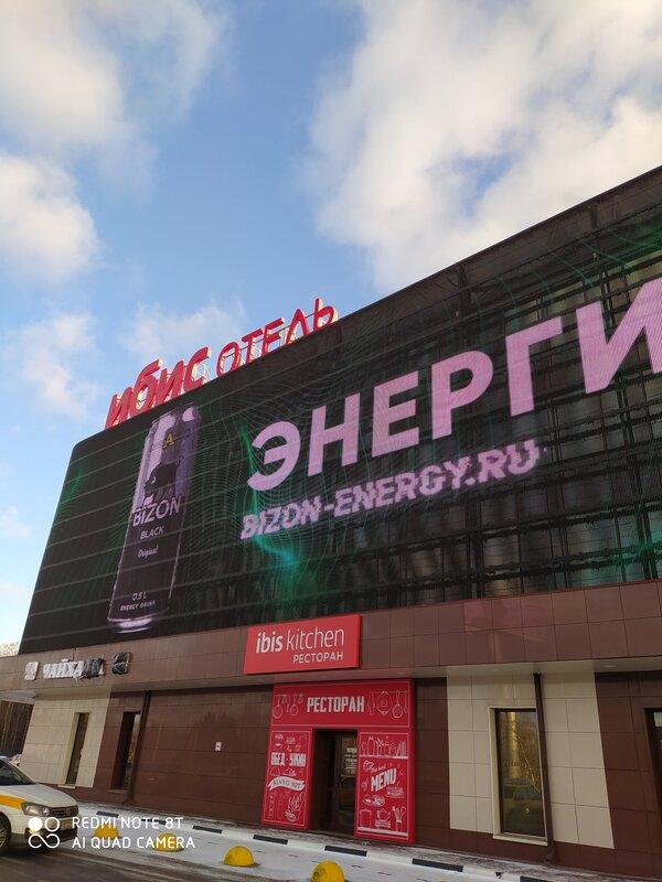 Ibis Москва Аэропорт Домодедово