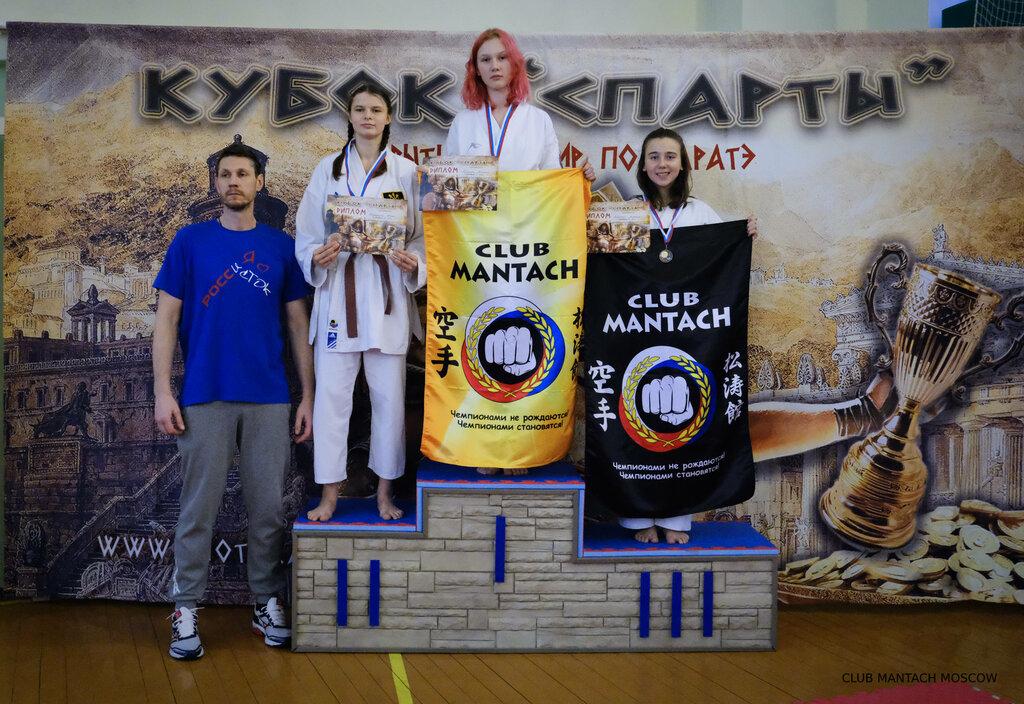 Спортивный клуб мантач москва ночные клубы москвы рейтинг 2020