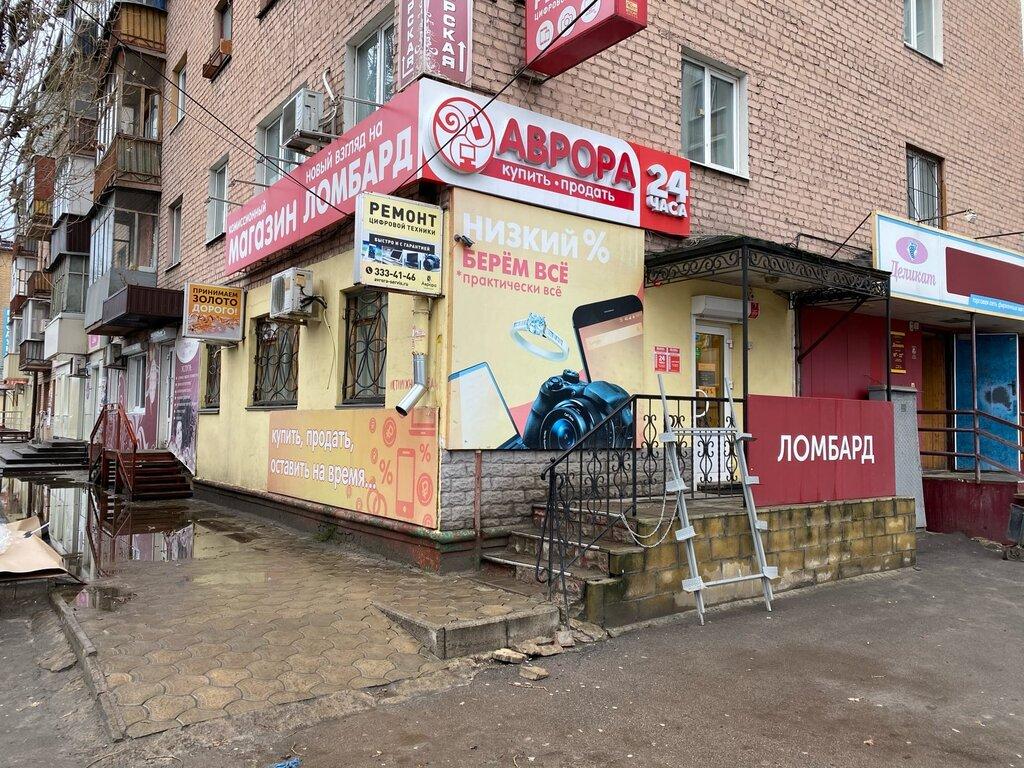 Воронеж часы работы аврора ломбард часы продать корабельные