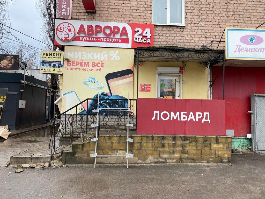 Воронеж работы аврора ломбард часы часа стоимость су полетного