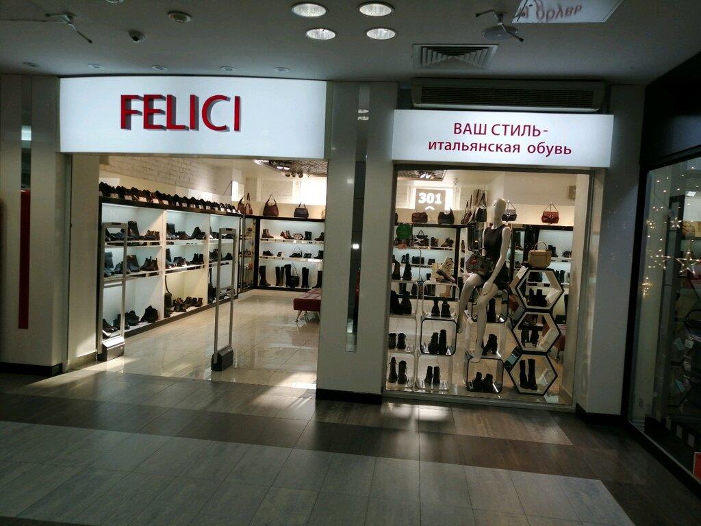 момент, фото магазинов обуви в хабаровске спецодежда мужская женская