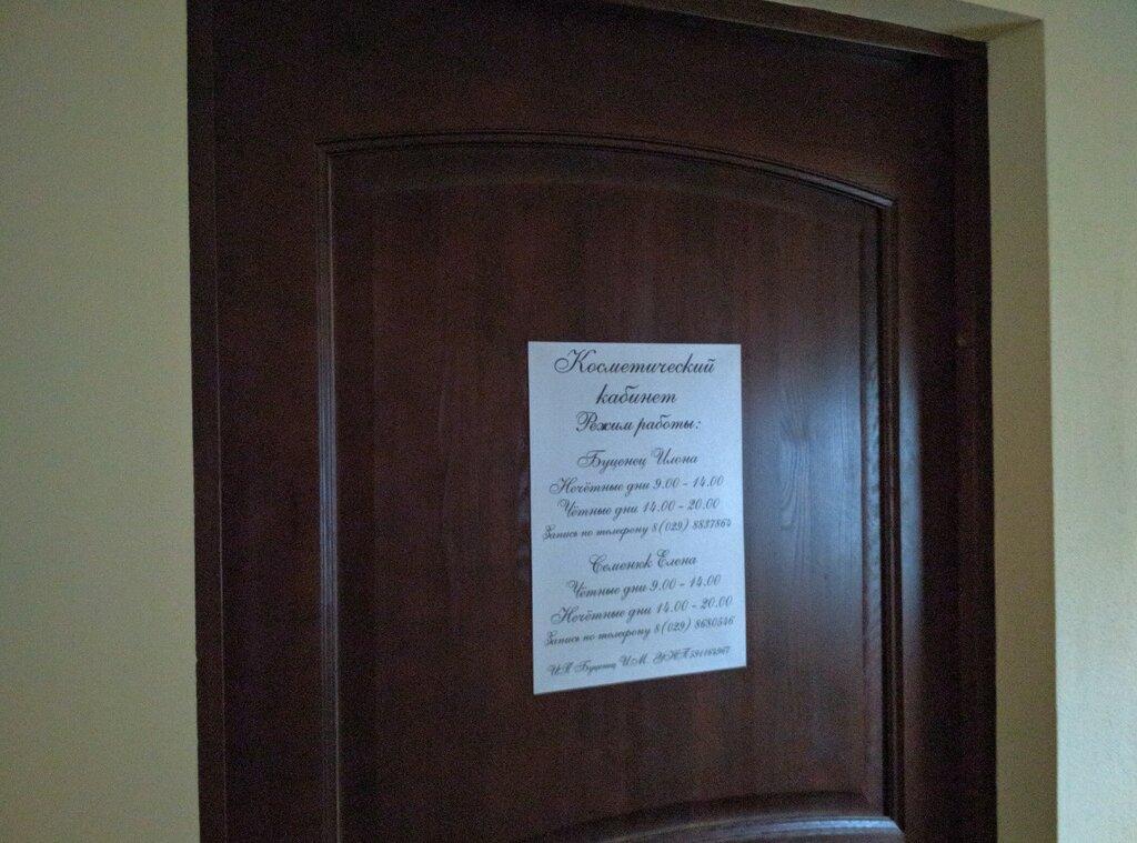 салон красоты — Косметический кабинет — Гродно, фото №1