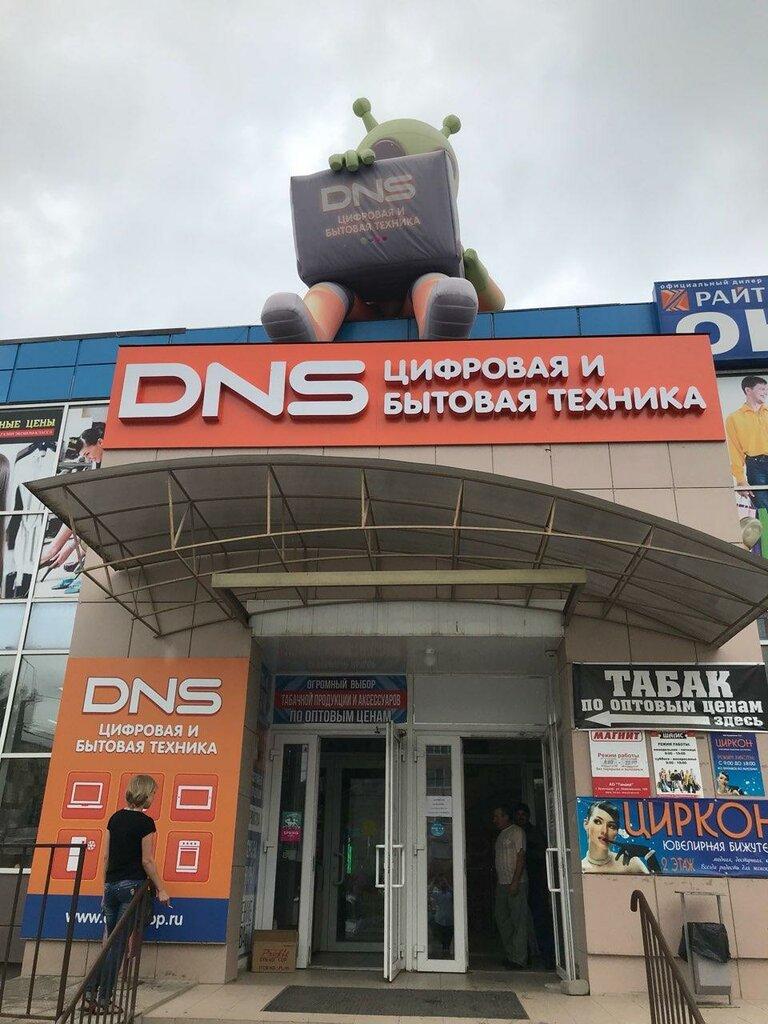 Михайловка Магазин Бытовой Техники