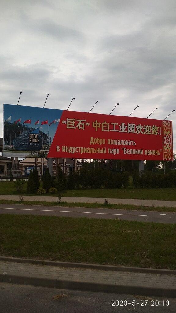 природа — Великий камень — Минская область, фото №1